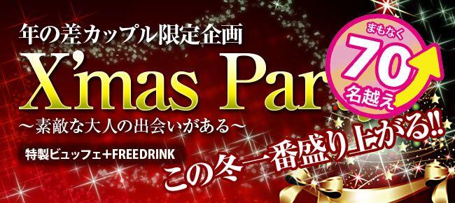 【原宿の恋活パーティー】ドラドラ主催 2016年12月25日