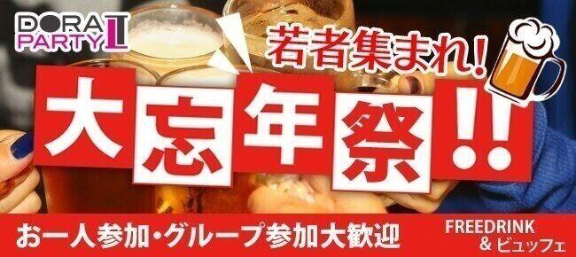 【恵比寿の恋活パーティー】ドラドラ主催 2016年12月29日