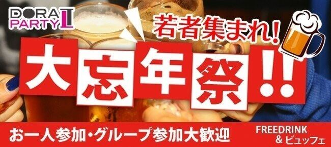 【恵比寿の恋活パーティー】ドラドラ主催 2016年12月30日