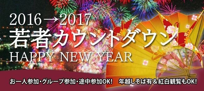 【池袋の恋活パーティー】ドラドラ主催 2016年12月31日