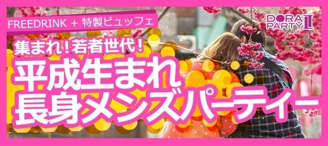 【大宮の恋活パーティー】ドラドラ主催 2016年12月10日