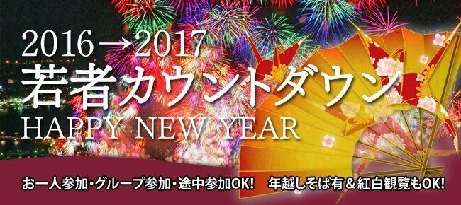 【大宮の恋活パーティー】ドラドラ主催 2016年12月31日
