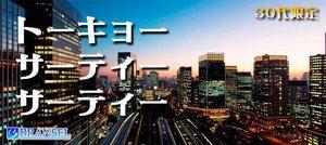 【日本橋の恋活パーティー】ブランセル主催 2016年12月4日