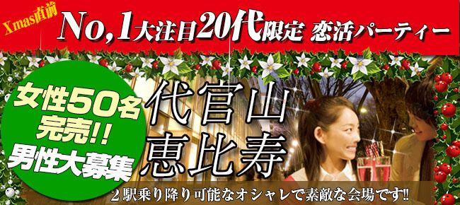 【代官山の恋活パーティー】株式会社アソビー主催 2016年12月2日