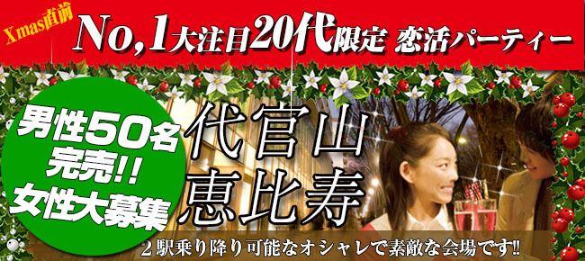 【代官山の恋活パーティー】株式会社アソビー主催 2016年12月3日