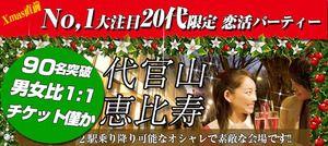 【代官山の恋活パーティー】株式会社アソビー主催 2016年12月10日