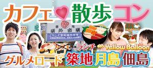 【東京都その他のプチ街コン】イエローバルーン主催 2016年12月11日