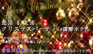 【金沢の恋活パーティー】イベントシェア株式会社主催 2016年12月10日