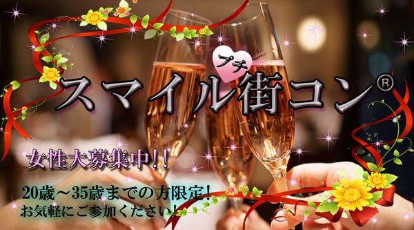 【福井のプチ街コン】イベントシェア株式会社主催 2016年12月17日