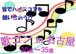 【栄のプチ街コン】イベントシェア株式会社主催 2016年12月10日