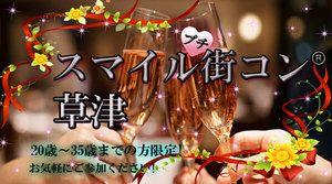 【草津のプチ街コン】イベントシェア株式会社主催 2016年12月4日