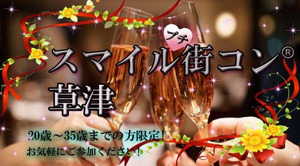 【草津のプチ街コン】イベントシェア株式会社主催 2016年12月24日