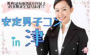 【津のプチ街コン】イベントシェア株式会社主催 2016年12月11日