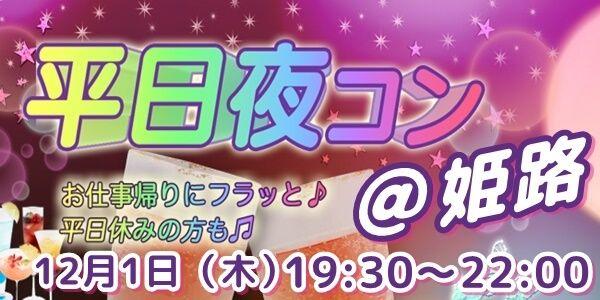 【姫路のプチ街コン】街コンmap主催 2016年12月1日