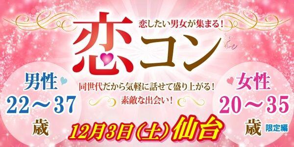 【仙台のプチ街コン】街コンmap主催 2016年12月3日