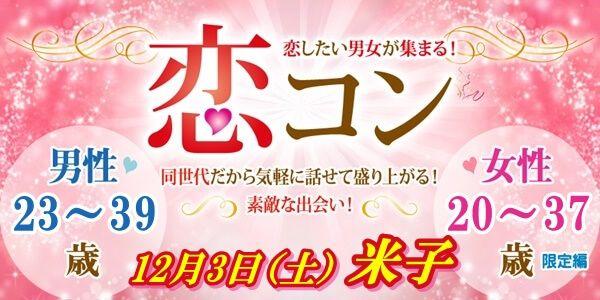 【鳥取県その他のプチ街コン】街コンmap主催 2016年12月3日