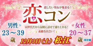 【松江のプチ街コン】街コンmap主催 2016年12月3日