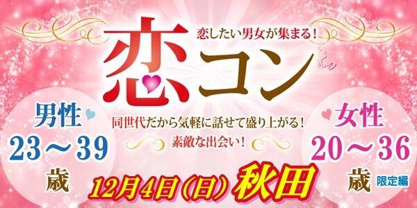 【秋田のプチ街コン】街コンmap主催 2016年12月4日