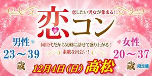 【高松のプチ街コン】街コンmap主催 2016年12月4日