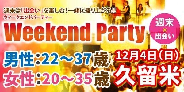 【久留米の恋活パーティー】街コンmap主催 2016年12月4日