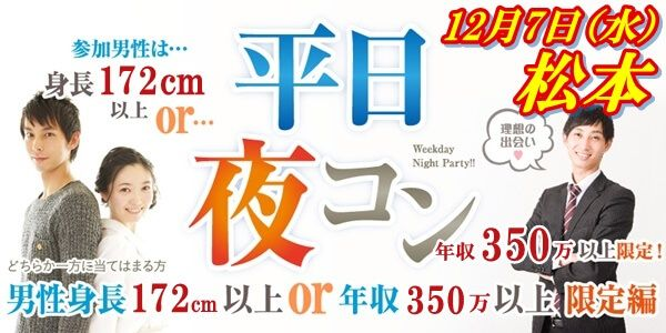 【松本のプチ街コン】街コンmap主催 2016年12月7日