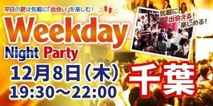 【千葉の恋活パーティー】街コンmap主催 2016年12月8日