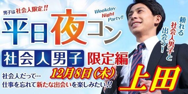 【上田のプチ街コン】街コンmap主催 2016年12月8日