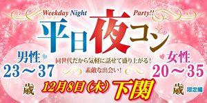 【下関のプチ街コン】街コンmap主催 2016年12月8日