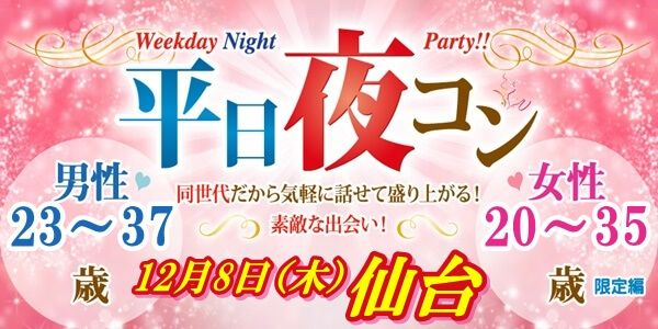 【仙台のプチ街コン】街コンmap主催 2016年12月8日