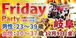 【岐阜の恋活パーティー】街コンmap主催 2016年12月9日
