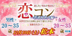 【松本のプチ街コン】街コンmap主催 2016年12月10日