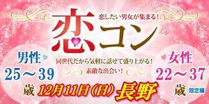 【長野のプチ街コン】街コンmap主催 2016年12月11日