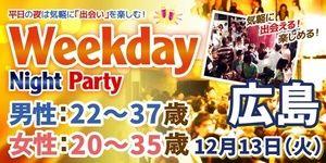 【広島駅周辺の恋活パーティー】街コンmap主催 2016年12月13日