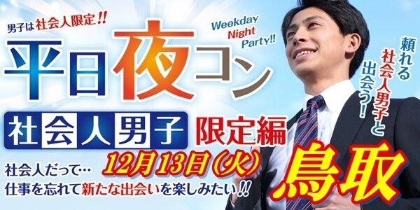 【鳥取のプチ街コン】街コンmap主催 2016年12月13日