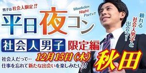 【秋田のプチ街コン】街コンmap主催 2016年12月15日