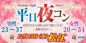 【松江のプチ街コン】街コンmap主催 2016年12月15日