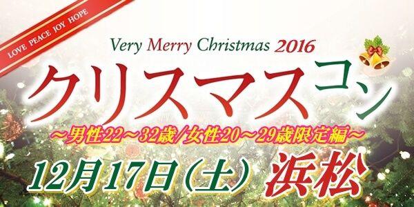 【浜松のプチ街コン】街コンmap主催 2016年12月17日