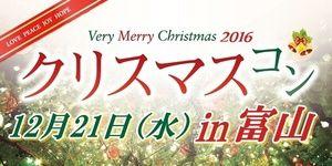 【富山のプチ街コン】街コンmap主催 2016年12月21日