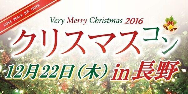 【長野のプチ街コン】街コンmap主催 2016年12月22日