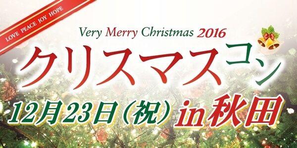 【秋田のプチ街コン】街コンmap主催 2016年12月23日