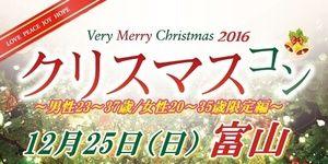 【富山のプチ街コン】街コンmap主催 2016年12月25日