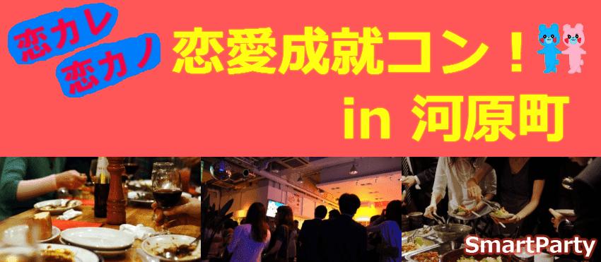 【河原町のプチ街コン】株式会社スマートプランニング主催 2016年12月1日