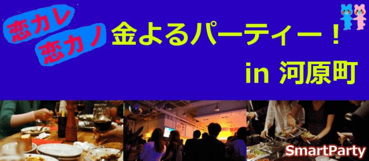 【河原町の恋活パーティー】株式会社スマートプランニング主催 2016年12月2日