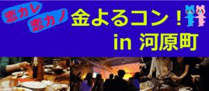 【河原町のプチ街コン】株式会社スマートプランニング主催 2016年12月16日
