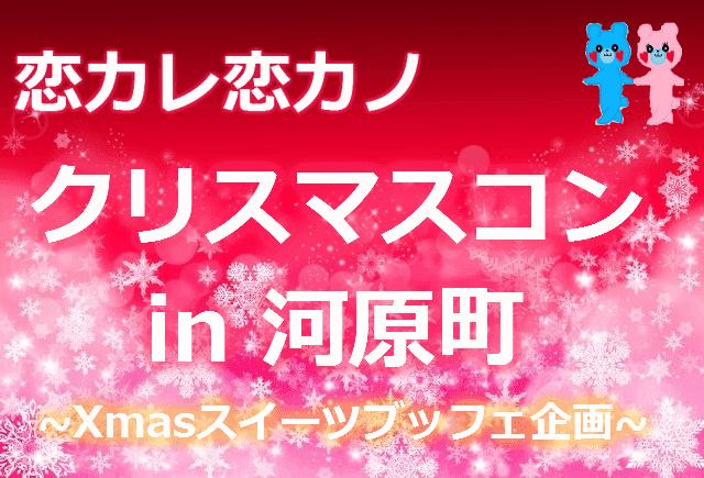 【河原町のプチ街コン】株式会社スマートプランニング主催 2016年12月22日