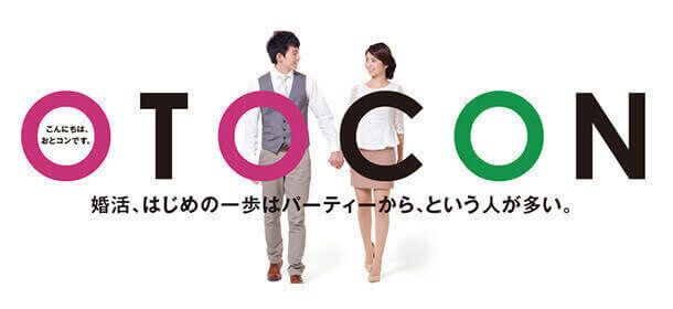 【心斎橋の婚活パーティー・お見合いパーティー】OTOCON(おとコン)主催 2016年12月8日
