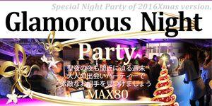 【すすきのの恋活パーティー】プライベートアソシエイツクラブ主催 2016年12月17日