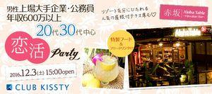 【赤坂の恋活パーティー】クラブキスティ―主催 2016年12月3日