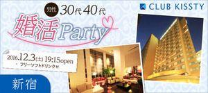 【新宿の婚活パーティー・お見合いパーティー】クラブキスティ―主催 2016年12月3日