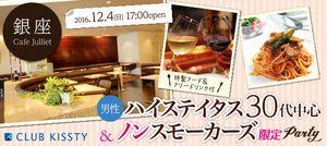 【銀座の恋活パーティー】クラブキスティ―主催 2016年12月4日